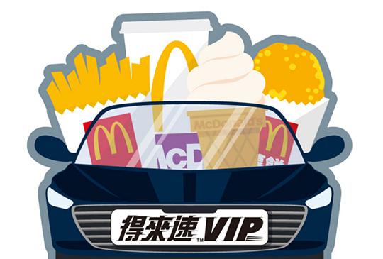 【McDonald's 麥當勞】2019年12月麥當勞優惠券、折價券、coupon