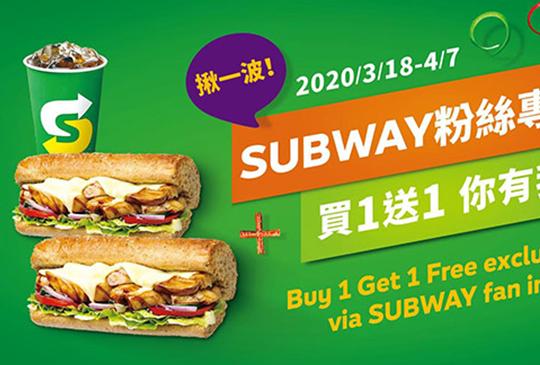 【SUBWAY】蛋沙拉堡爆餡登台!買一送一優惠券大放送,相揪吃好堡!
