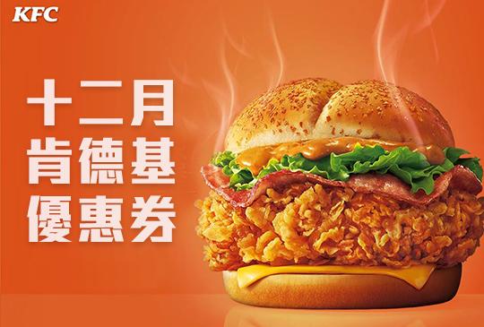 【肯德基KFC優惠券】12月肯德基優惠代號、折價券、coupon來囉
