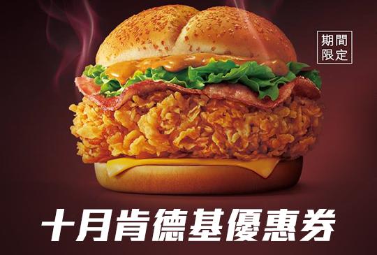 【肯德基KFC優惠券】10月肯德基優惠代號、折價券、coupon來囉