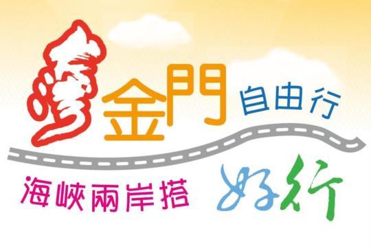 台灣好行金門路線服務再升級