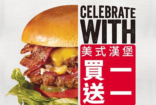 【優惠特輯】7月全台買一送一優惠懶人包,就是要讓你吃堡飽!