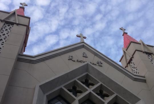 【新竹北大天主教堂】 美麗莊嚴的教堂