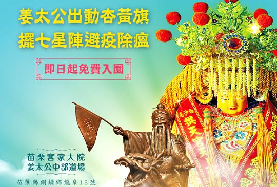 七尊媽祖聯手救台灣 乘坐七彩神轎 供民眾「鑽轎腳」