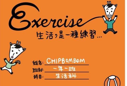 【Exercise 生活是一種練習】
