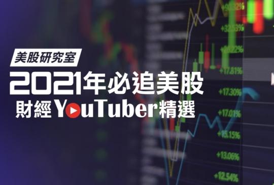 2021 年必追美股財經 YouTuber 精選 - 股市鬼殺隊九柱名單