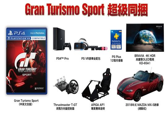 售價 139.8 萬的遊戲組合!全球限量 1 組的 Gran Turismo Sport 超級同捆組