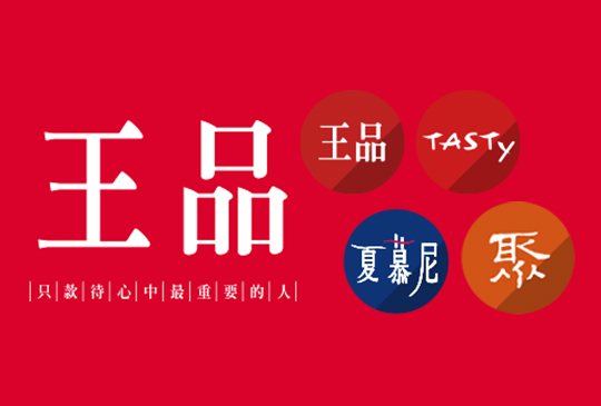 【王品集團】巨蟹、獅子快來吃!四大品牌最低套餐5折起!