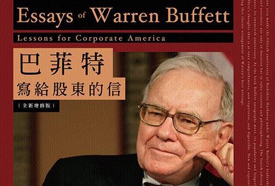 從「巴菲特寫給股東的信」中學習專屬於己的(S.Y.S.T.E.M)系統