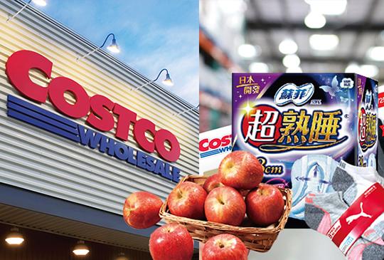 【Costco好市多3月優惠】2021特價商品DM、線上購物折扣碼、優惠商品懶人包通通有!