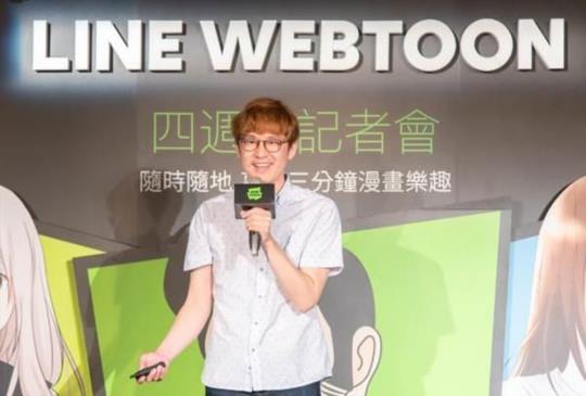 【漫畫家的夢想孵化器:LINE WEBTOON在台歡慶四週年,創下36億總瀏覽量】