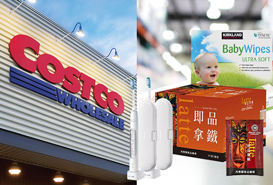 【Costco好市多11月優惠】2021特價商品DM、線上購物折扣碼、優惠商品懶人包通通有!