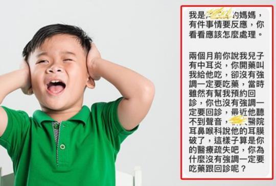 兒童中耳炎一定要回診,中耳積水逾三個月小心容易耳膜穿孔