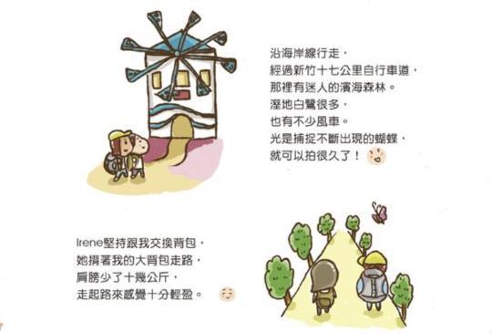 【畫筆記錄台灣最美風景,香港女生一人踏上環島之旅】