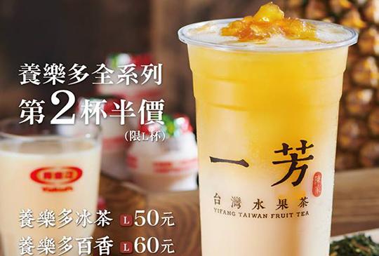 【一芳水果茶】養樂多系列第二杯半價,養樂多新品錯過捶心肝!