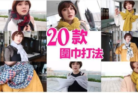20款圍巾打法教學(名字很可愛唷) | 20 Ways To Wear A Scarf