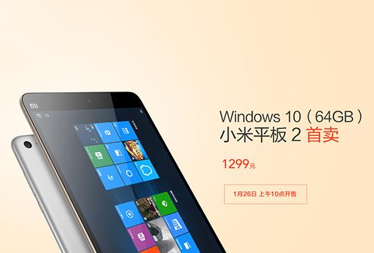 終於來了!Windows 10 版本小米平板 2 將於 26 日開賣