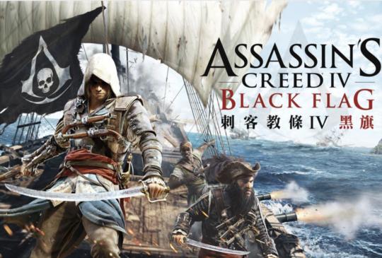 【限免】Ubisoft 年終大贈禮,刺客教條 IV:黑旗免費送!