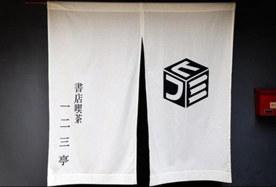 城市的閱讀地圖【高雄四間獨立書店】