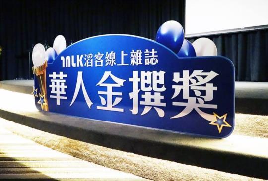 11.22滔客日:滔客立志成為華人最大的線上雜誌平台 明年首創滔客文創大學推出百萬培訓課程!!
