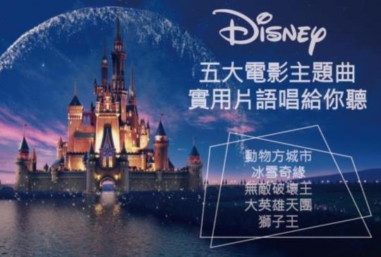 """【看電影學英文】從五大 Disney 動畫電影主題曲學英語,讓你不只會說 """"let it go"""" !"""