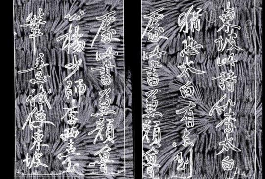 【蘇黃雙璧-黃庭堅的《寒食帖》題跋】(上)