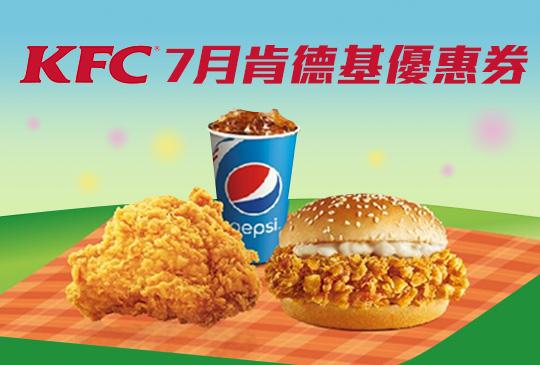 【肯德基KFC優惠券】7月肯德基優惠代號、折價券、coupon