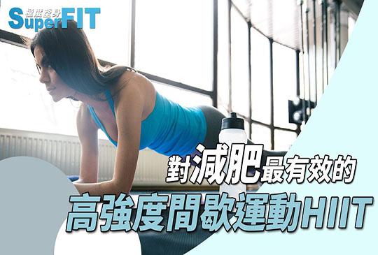 對減肥最有效的有氧運動:高強度間歇運動HIIT