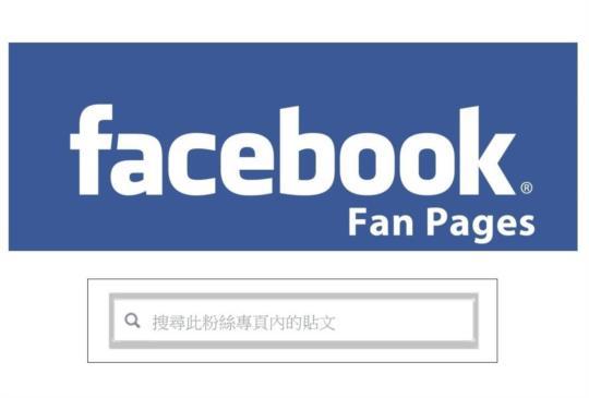 臉書粉絲專頁貼文可以搜尋了!但限定粉絲成員萬人以上 ...