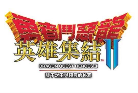 《勇者鬥惡龍英雄集結 II 雙子之王與預言的終焉》繁中版 8 月發售