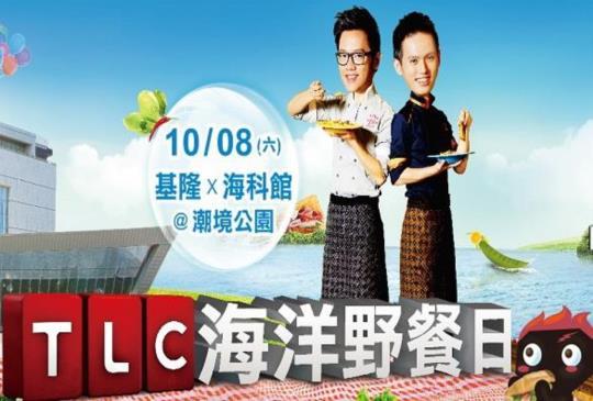基隆「TLC野餐日」六大周邊推薦美食景點..