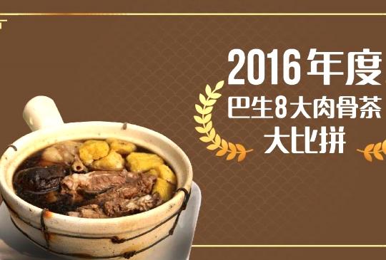 白飯肉骨油條辣椒蒜米 ! 2016年度巴生8大肉骨茶大比拼