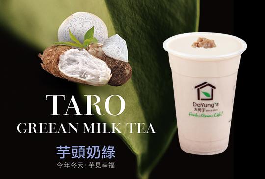 【大苑子DaYungs.tea】鮮果系茶飲10月份優惠券!