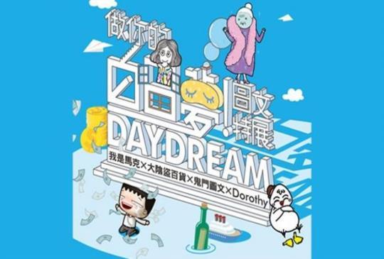 寒假限定「做你的白日夢! 圖文特展」全新創作特展