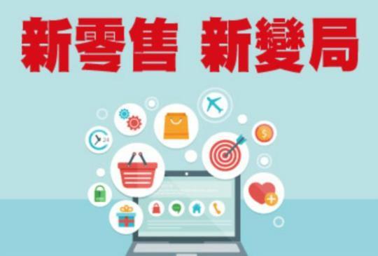 「新零售」喊得價天作響,該如何踏上這波熱浪奠定事業基礎?