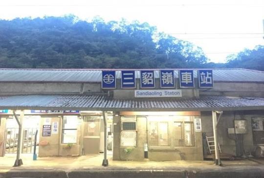 【新北慢旅】忘卻都市繁榮踏上三貂嶺車站感受當年風華歲月