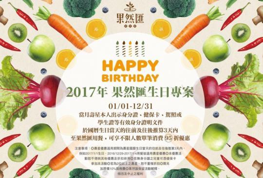 【台北】果然匯│蔬食宴-2017果然匯生日專案