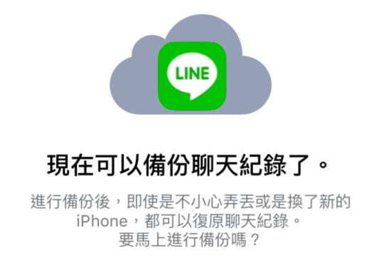 【教學】簡單三步驟,就能一鍵備份 iPhone 上 LINE 對話紀錄