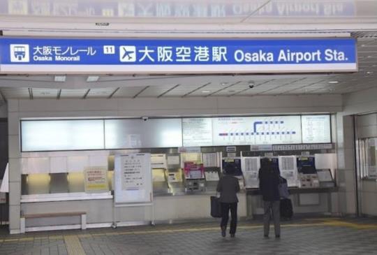 【交通】從大阪國際機場(伊丹機場) 到 梅田站的移動方法