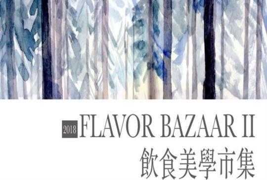 2018【FLAVOR BAZAAR】飲食美學 靈魂飽足市集