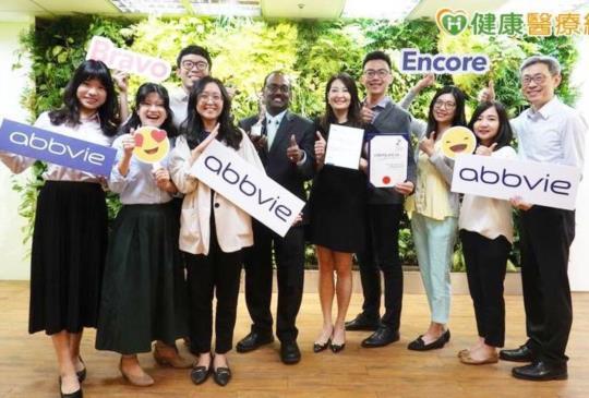「台灣最佳企業雇主」與「 WeCare最具關懷雇主獎」 艾伯維獲雙獎