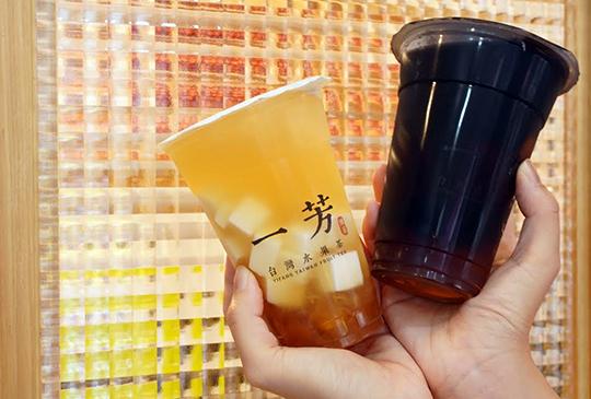 【一芳水果茶】老街古早味咀嚼系飲品登場!一個月通通優惠價給你~
