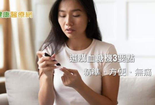 預防新冠肺炎,控糖超重要 醫師提血糖機3大要點