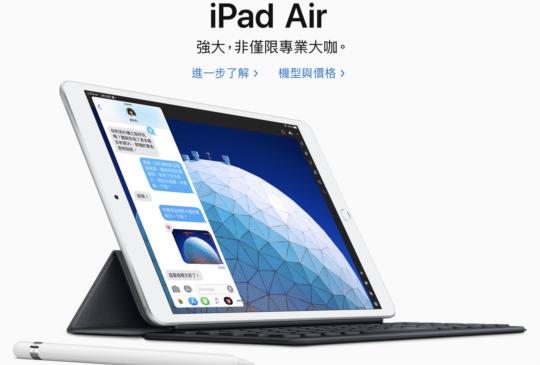 新版 iPad Air 與 iPad mini 突上架,全面支援一代 Apple Pencil