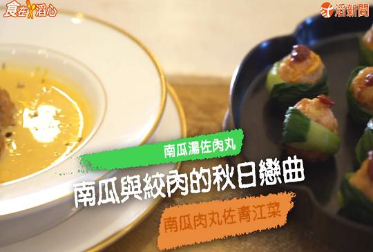 料理美學–霜降-南瓜與絞肉的秋日戀曲 Part 2
