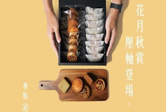 HUA Pâtisserie華點 法式網路甜點名店-中秋禮盒限定
