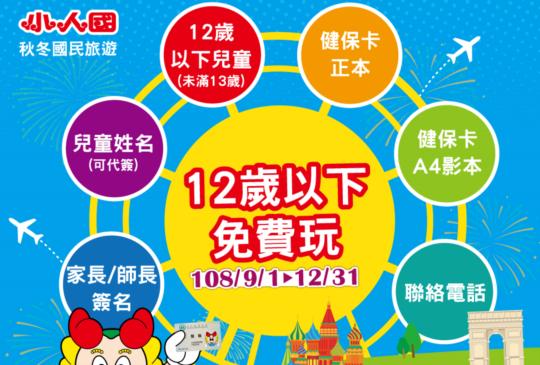 【秋冬旅遊懶人包】全台10家12歲以下免費玩主題樂園