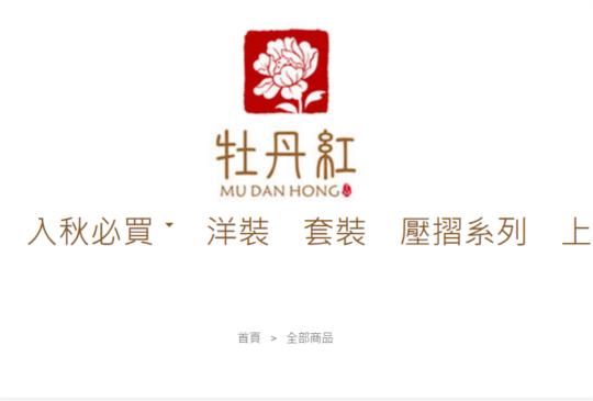 【樂齡辣媽愛網購,「牡丹紅」拓荒線上市場!】