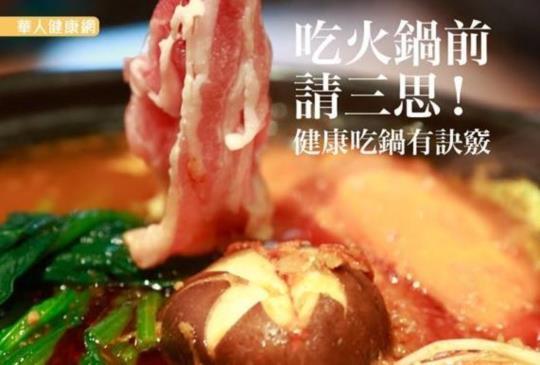 【吃火鍋前請三思!健康吃鍋有訣竅】