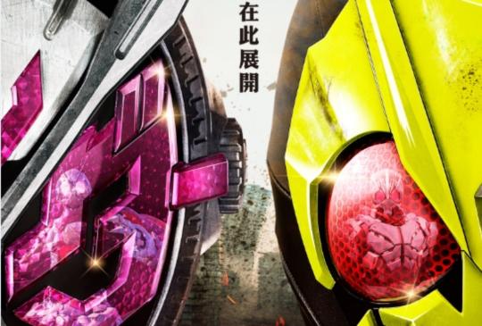 粉絲不用再等一年!令和時代的開端!劇場版【假面騎士】4/24 台灣上映!